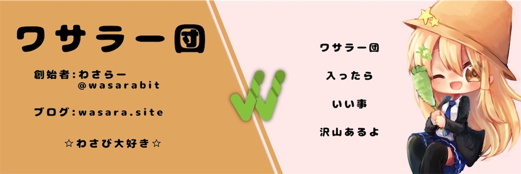 f:id:wasarasan:20200420001420j:image