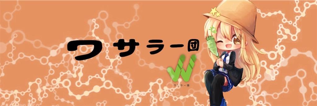 f:id:wasarasan:20200421001641j:image