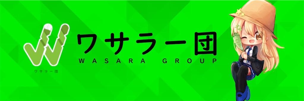 f:id:wasarasan:20200421001649j:image
