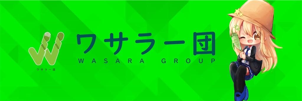 f:id:wasarasan:20200421124625j:image