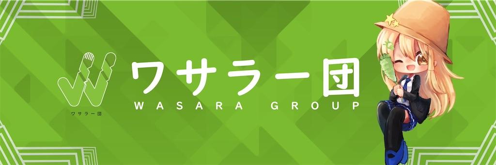 f:id:wasarasan:20200423003807j:image