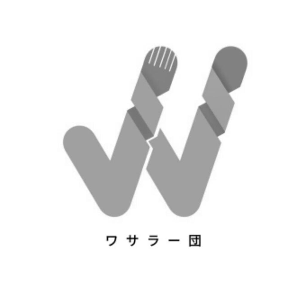 f:id:wasarasan:20200423003840j:plain