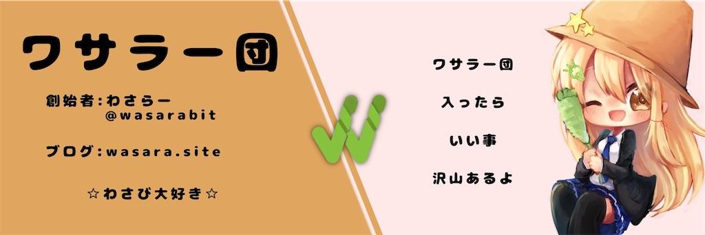f:id:wasarasan:20200423004029j:image