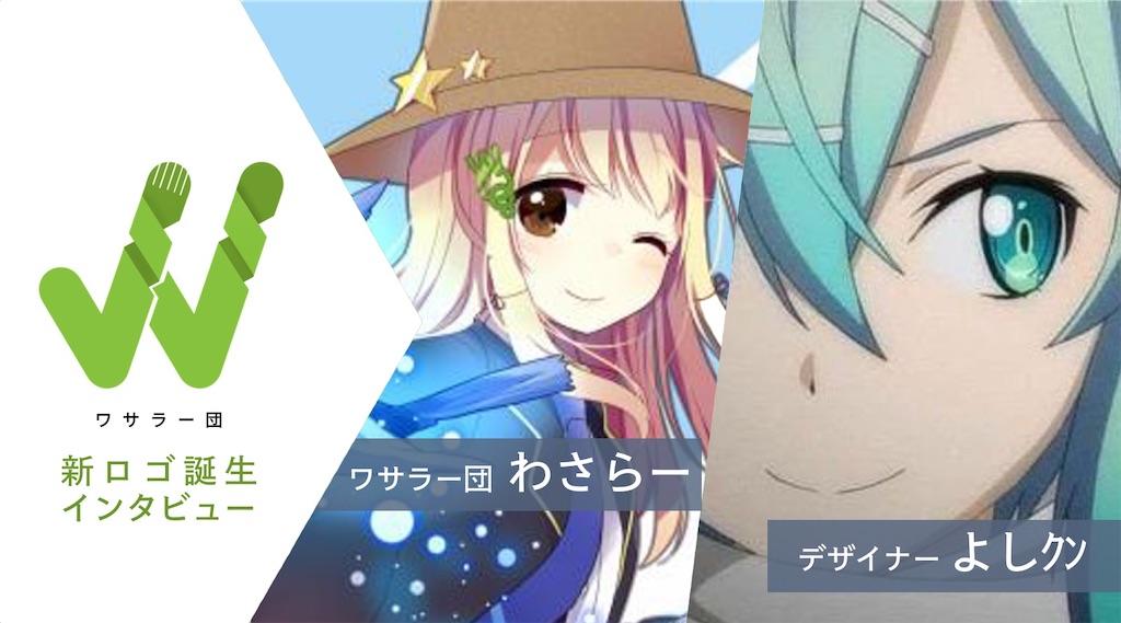 f:id:wasarasan:20200425014858j:image