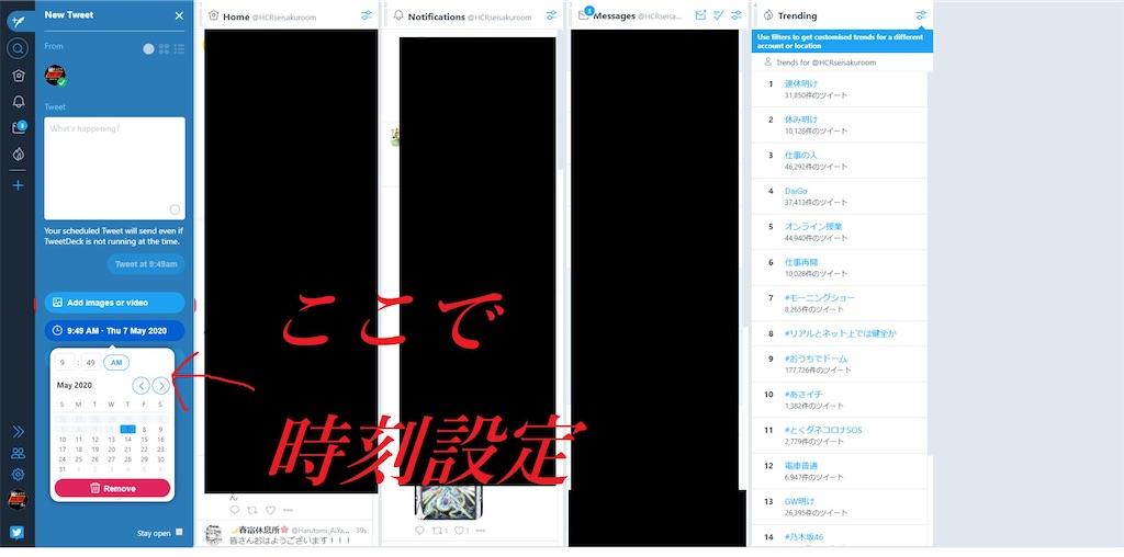 f:id:wasarasan:20200507143702j:image