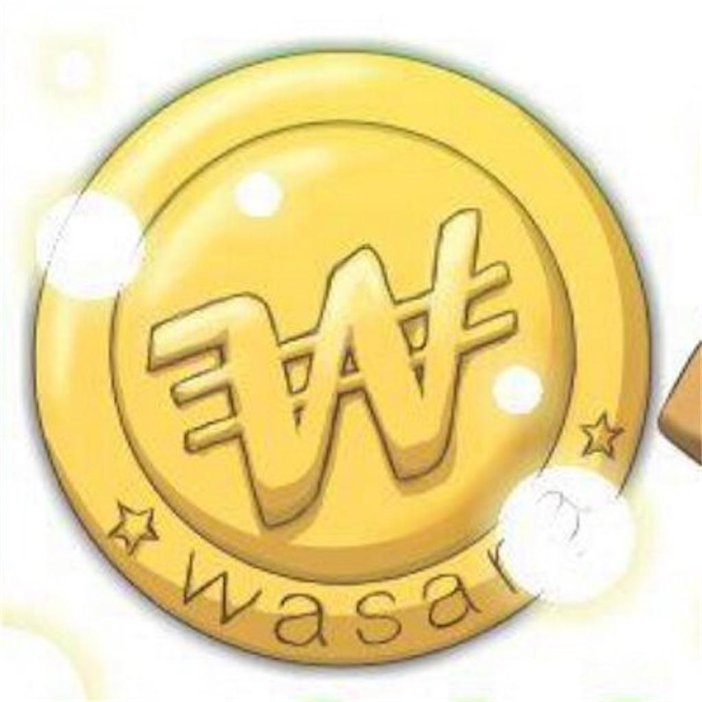 f:id:wasarasan:20200507204423j:image:w120