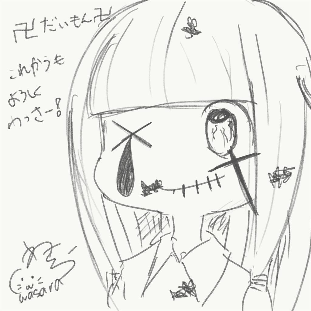 f:id:wasarasan:20200510233831p:image
