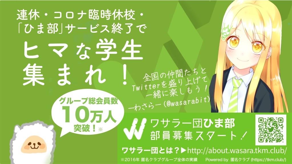 f:id:wasarasan:20200614021145j:image