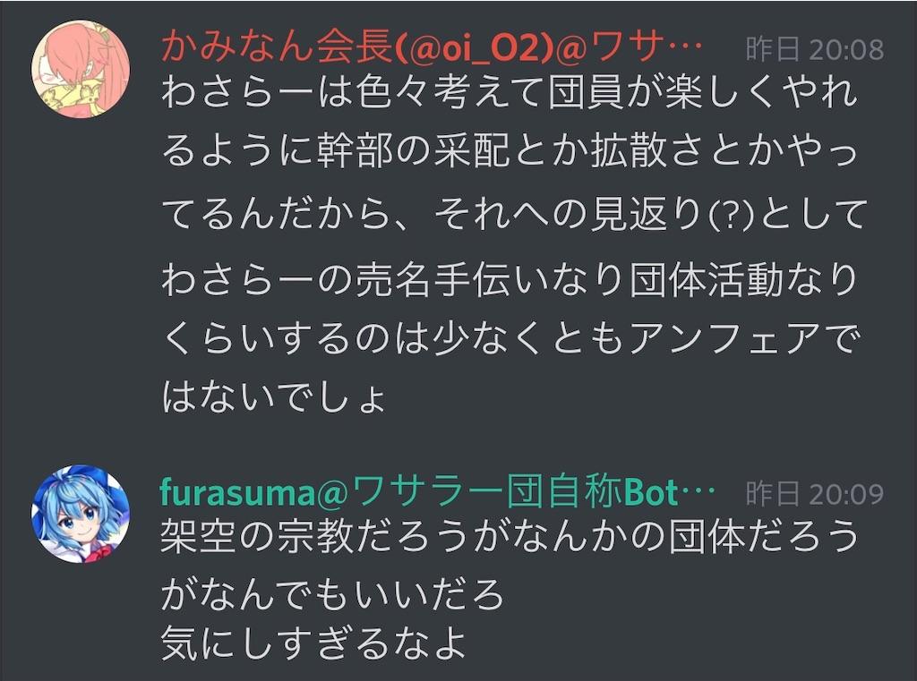 f:id:wasarasan:20200618012619j:plain