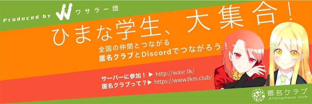 f:id:wasarasan:20200620180716j:plain