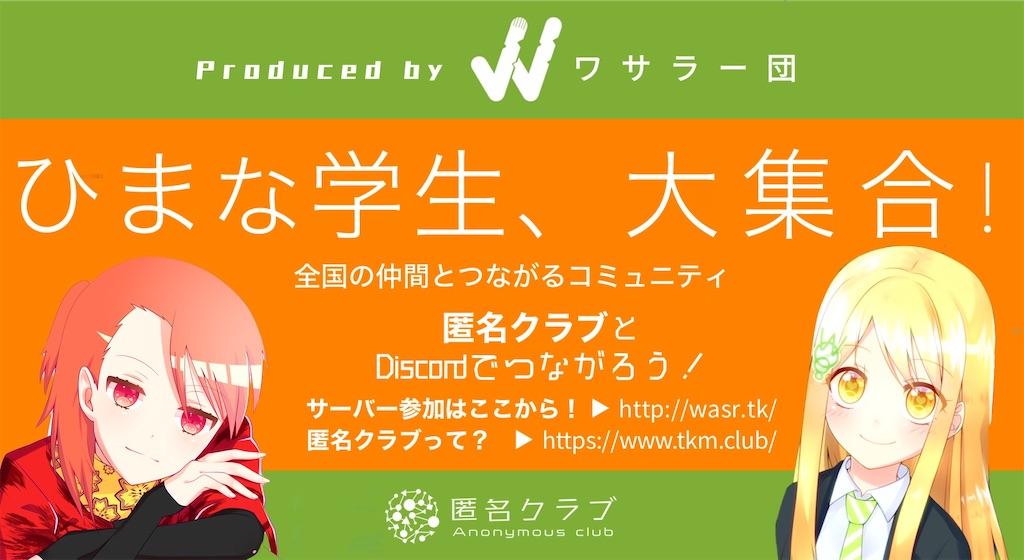 f:id:wasarasan:20200620180756j:plain