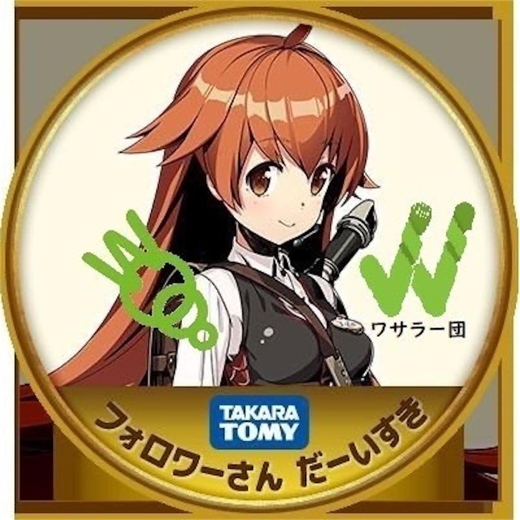 f:id:wasarasan:20200628131738j:plain:w100