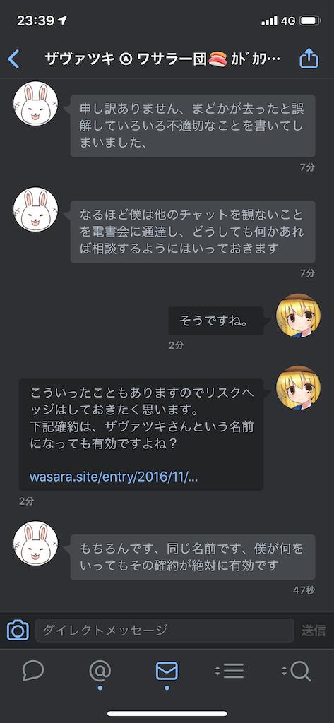 f:id:wasarasan:20200703234303p:plain