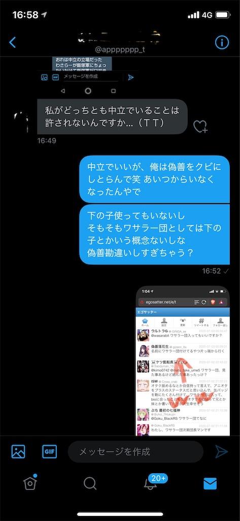f:id:wasarasan:20200712172349j:plain