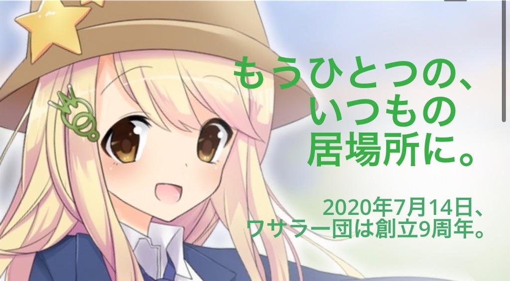 f:id:wasarasan:20200714174253j:plain