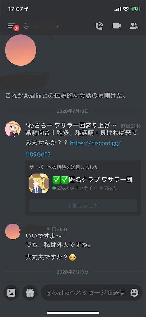f:id:wasarasan:20200719170900j:plain