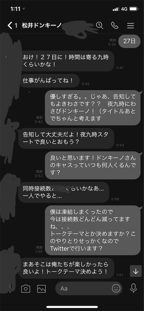 f:id:wasarasan:20200917033124j:plain