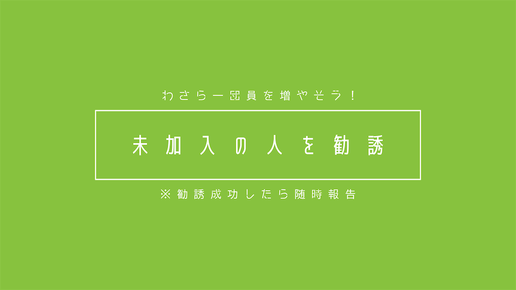 f:id:wasarasan:20201216224716p:plain