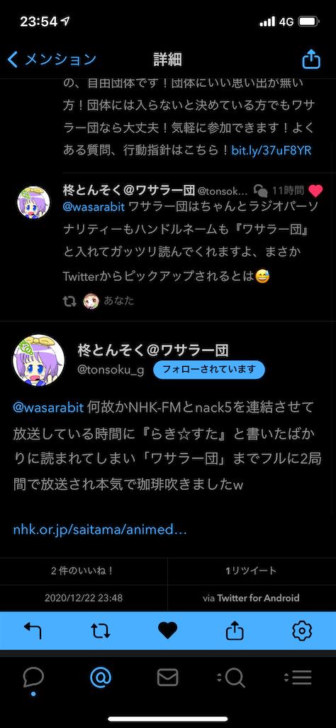 f:id:wasarasan:20201223085057p:plain