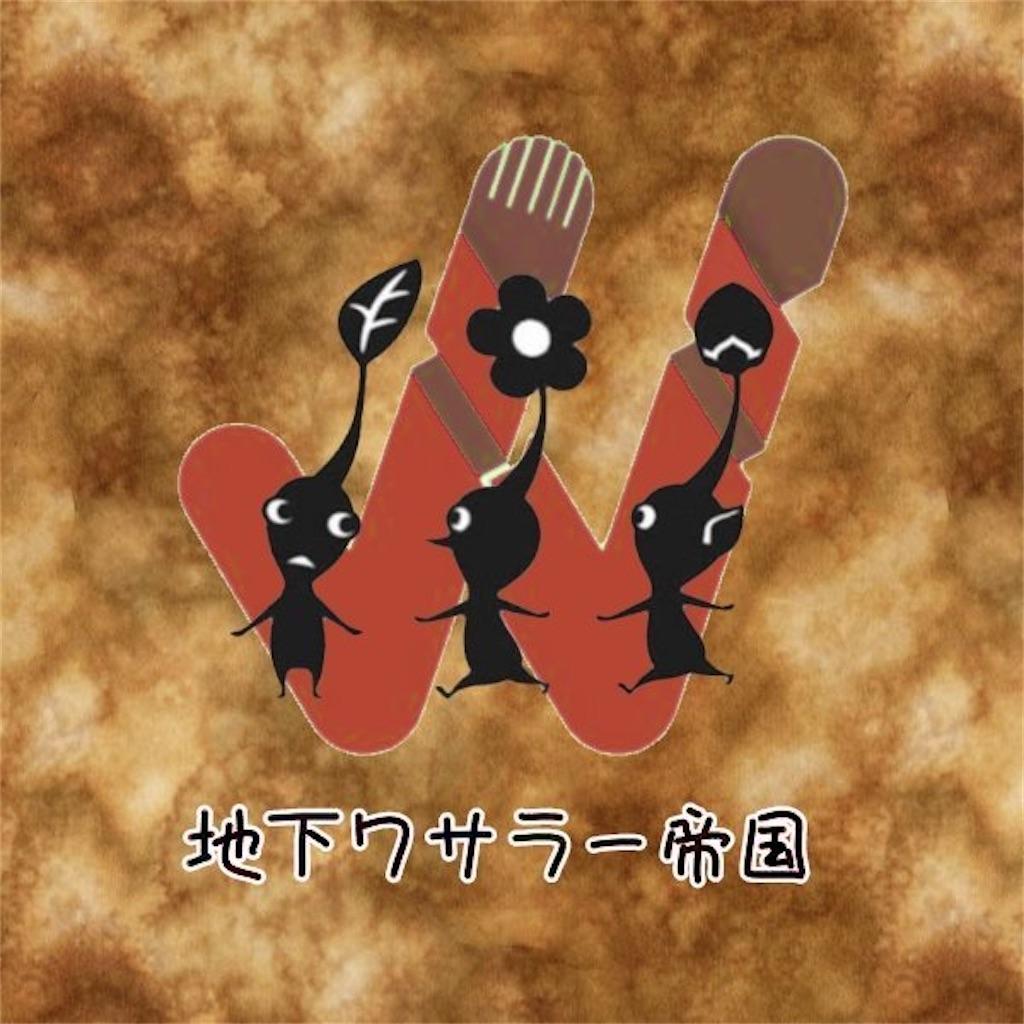 f:id:wasarasan:20210112225118j:plain