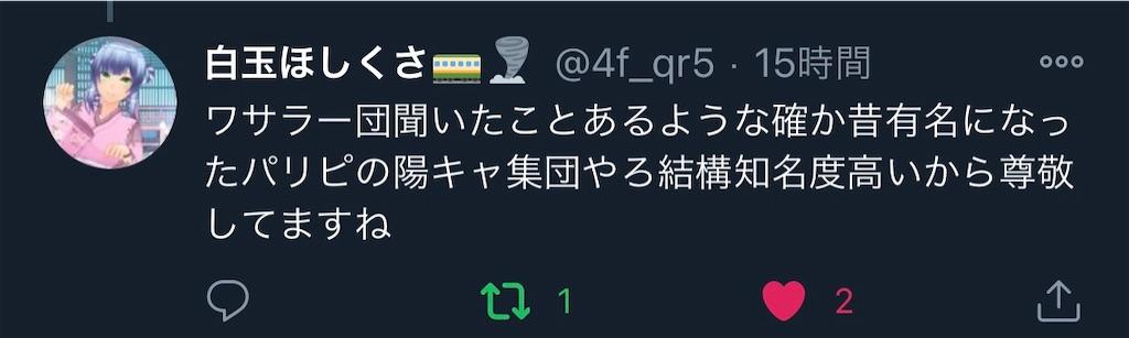 f:id:wasarasan:20210119015623j:plain