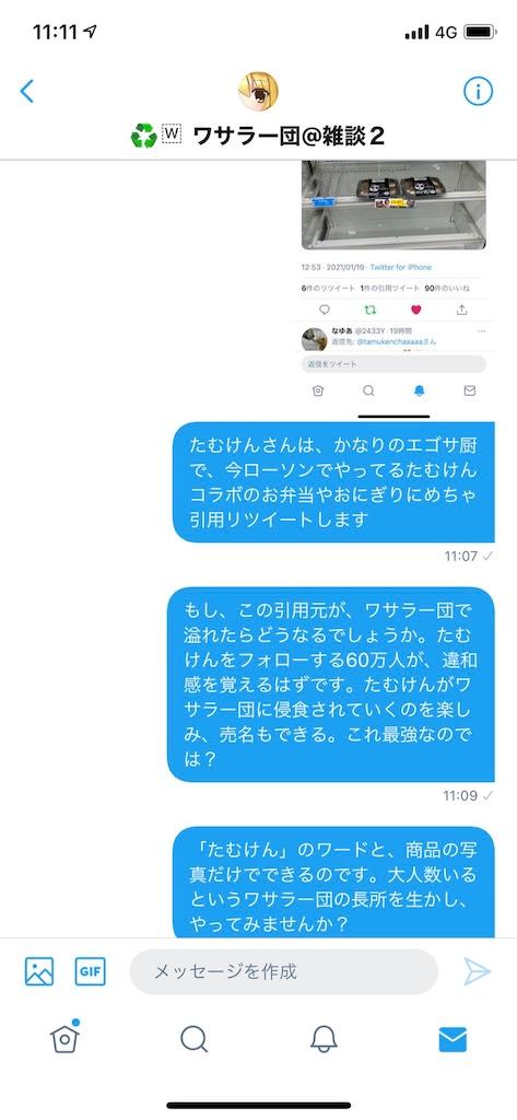 f:id:wasarasan:20210120133848j:plain