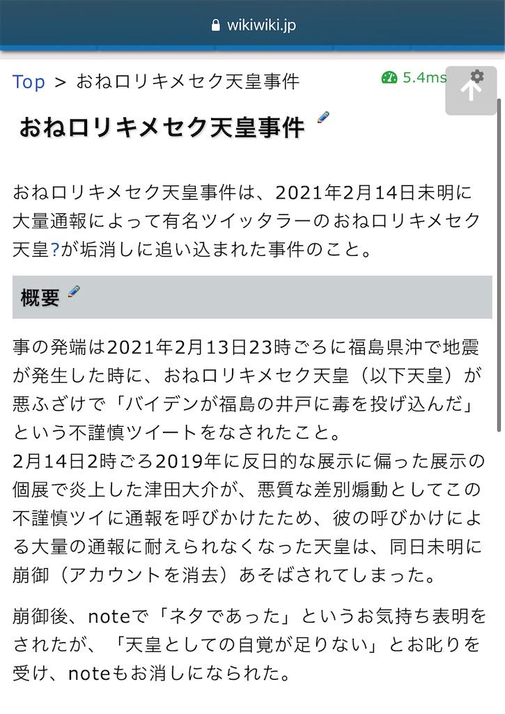 f:id:wasarasan:20210215035551j:plain