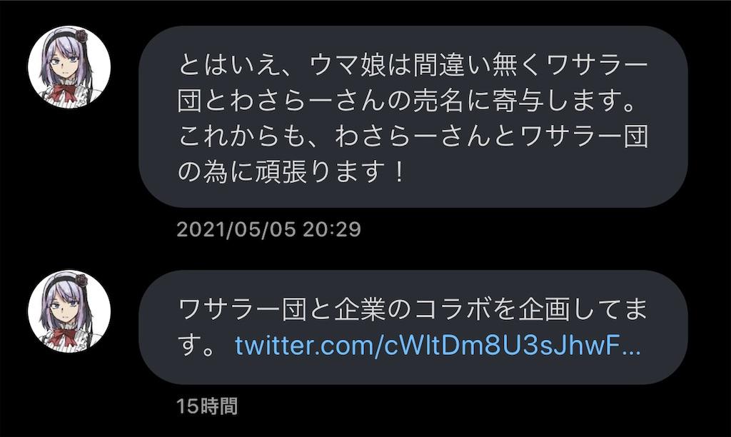 f:id:wasarasan:20210520232636j:plain