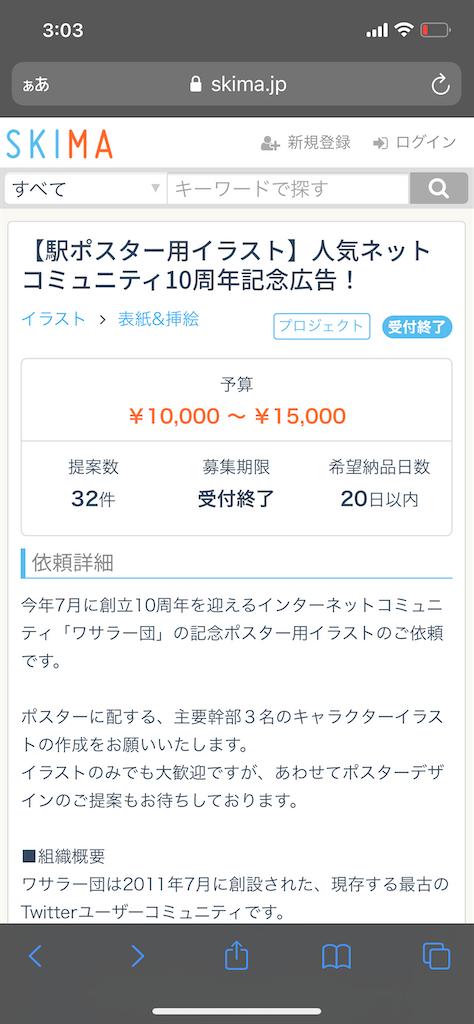 f:id:wasarasan:20210523173220p:plain