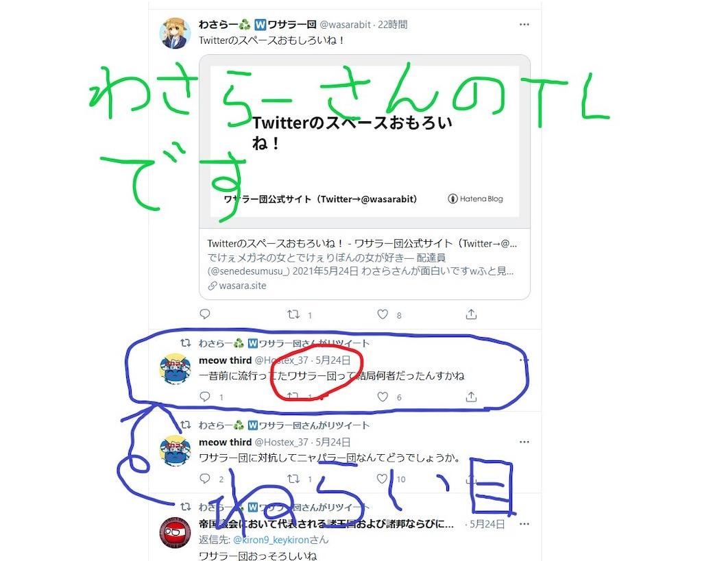 f:id:wasarasan:20210526013929j:plain