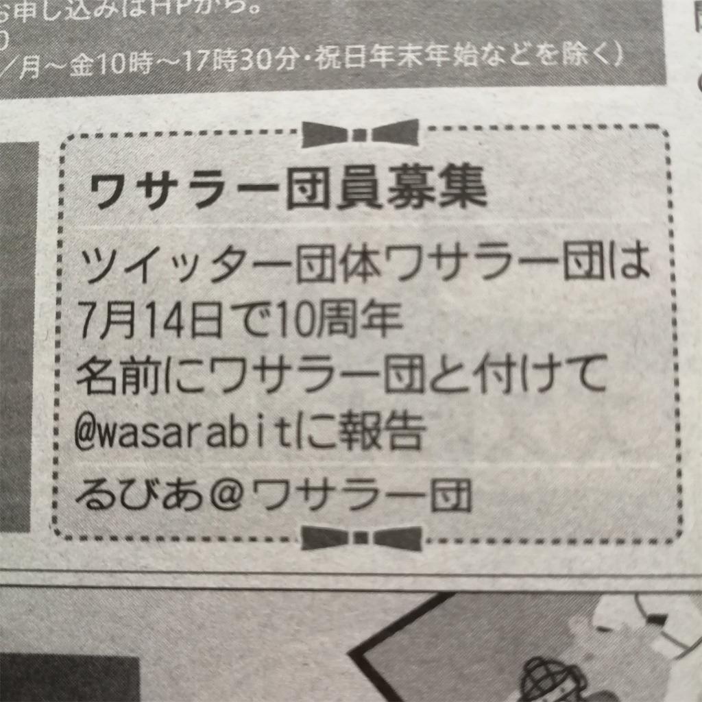 f:id:wasarasan:20210626003002j:plain