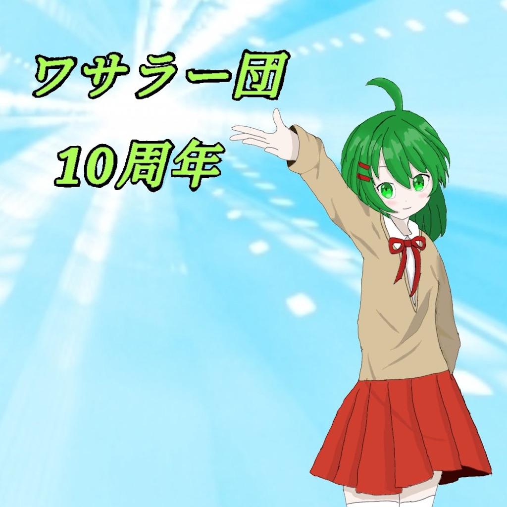 f:id:wasarasan:20210725152755j:plain