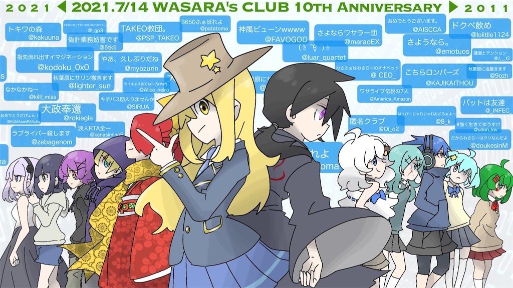 f:id:wasarasan:20210725152811j:plain