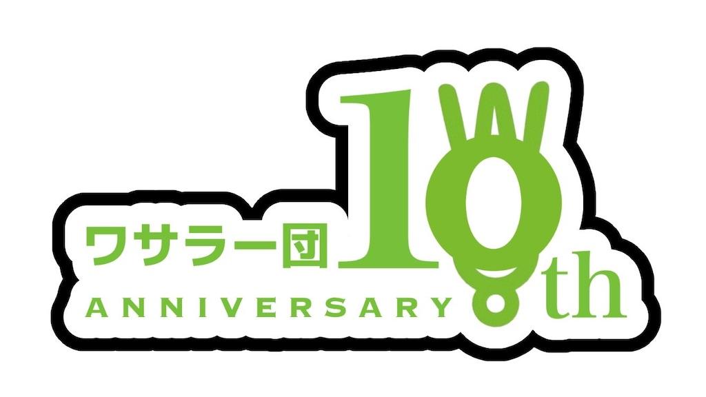 f:id:wasarasan:20210725152829j:plain