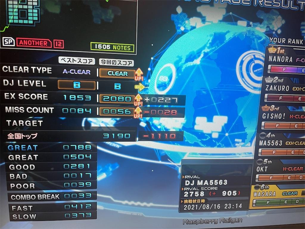 f:id:wasarasan:20210819233821j:plain