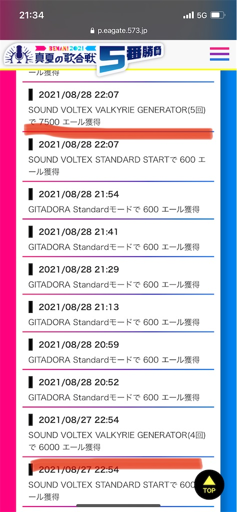 f:id:wasarasan:20210829213850j:plain