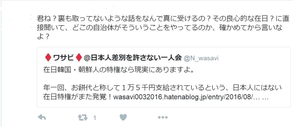 f:id:wasavi0032016:20160825195603j:plain