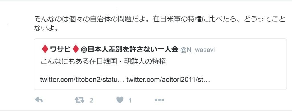 f:id:wasavi0032016:20160825212626j:plain