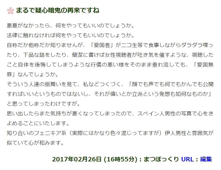 f:id:wasavi0032016:20170227234544j:plain