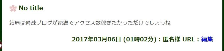 f:id:wasavi0032016:20170306171010j:plain