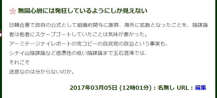 f:id:wasavi0032016:20170306173604j:plain