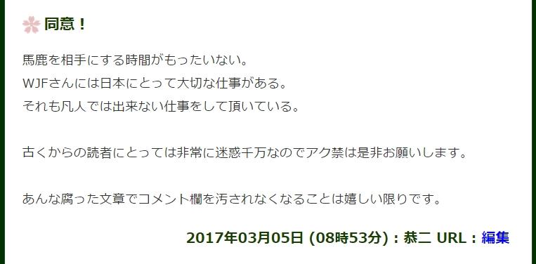 f:id:wasavi0032016:20170306201846j:plain
