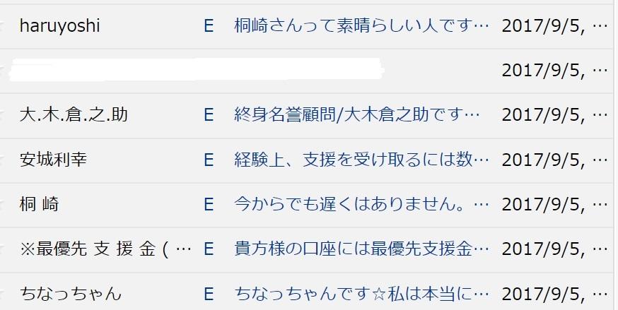 f:id:wasavi0032016:20170905083329j:plain