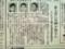 『第14回 新進落語家競演会』結果発表(産経新聞 2009/1/16 朝刊)