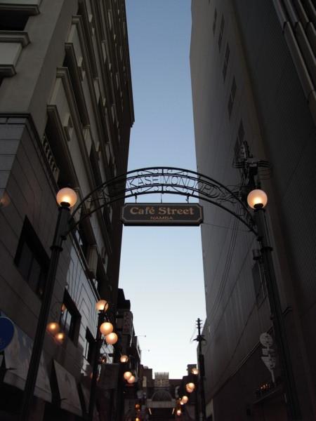 Café Street NAMBA