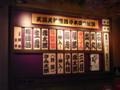 [演芸]天満天神繁昌亭(2009/4/6)