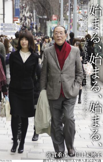 多和田葉子 新作