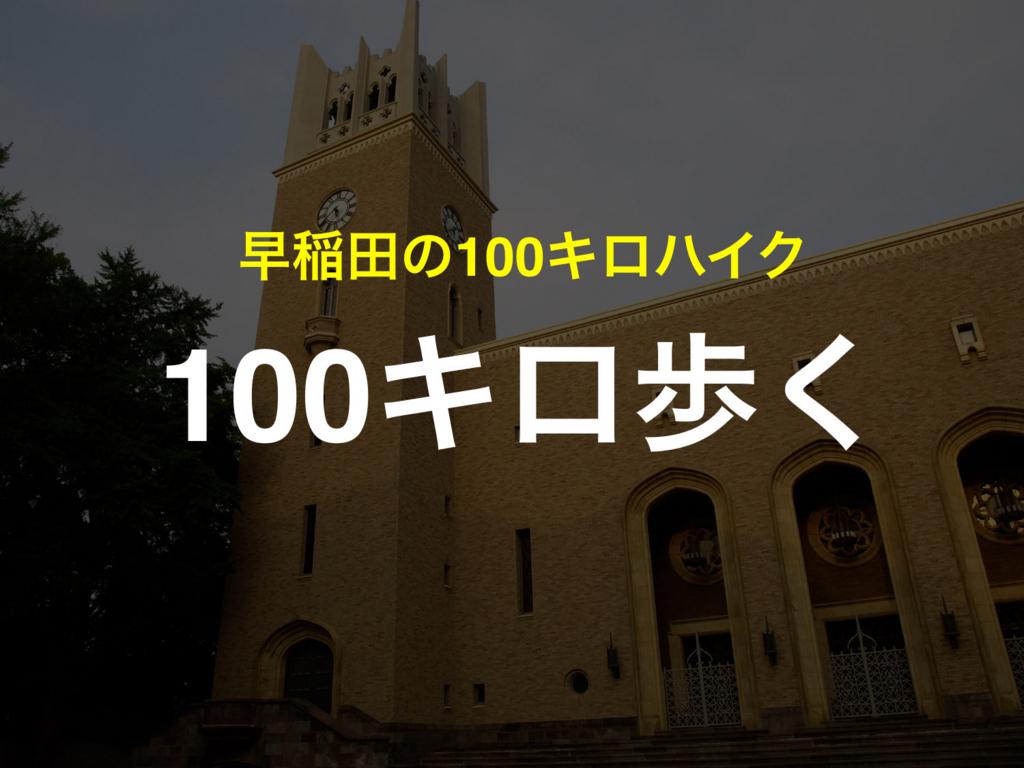 f:id:waseda-neet:20170823152735j:plain