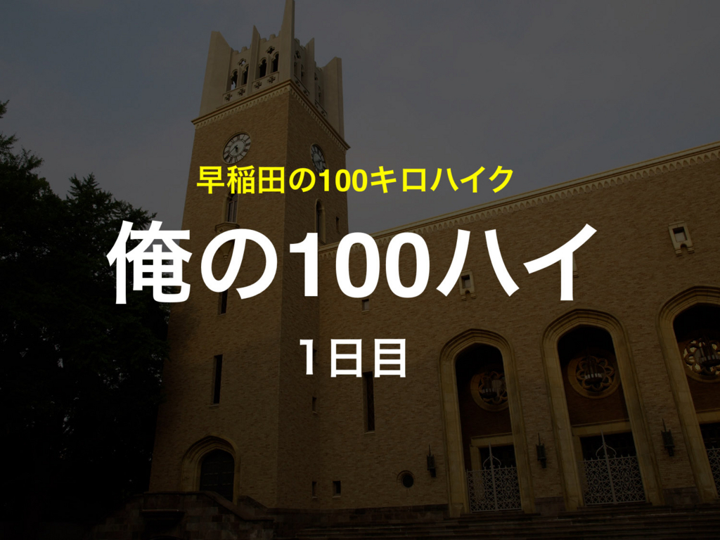 f:id:waseda-neet:20170824231210j:plain