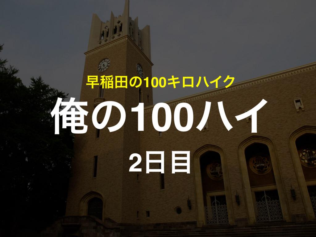 f:id:waseda-neet:20170826153906j:plain